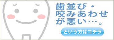 歯並び・噛み合わせが悪い・・・ | 立花歯科医院 熊本市東区新外の歯医者 インプラント・矯正・歯周病・口腔外科・小児歯科・治療・歯科検診