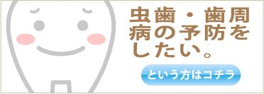 虫歯・歯周病の予防をしたい | 立花歯科医院 熊本市東区新外の歯医者 インプラント・矯正・歯周病・口腔外科・小児歯科・治療・歯科検診