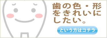 歯の色・形をきれいにしたい | 立花歯科医院 熊本市東区新外の歯医者 インプラント・矯正・歯周病・口腔外科・小児歯科・治療・歯科検診