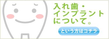 入れ歯・インプラントについて | 立花歯科医院 熊本市東区新外の歯医者 インプラント・矯正・歯周病・口腔外科・小児歯科・治療・歯科検診