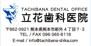 熊本県熊本市東区新外4丁目7-3 | 立花歯科医院 熊本市東区新外の歯医者 インプラント・矯正・歯周病・口腔外科・小児歯科・治療・歯科検診