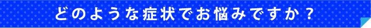 どのような症状でお悩みですか? | 立花歯科医院 熊本市東区新外の歯医者 インプラント・矯正・歯周病・口腔外科・小児歯科・治療・歯科検診